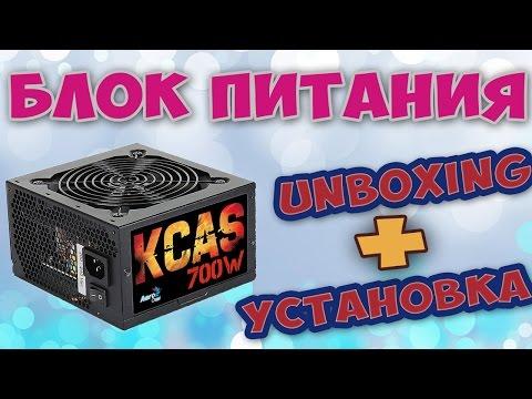 видео: unboxing + УСТАНОВКА =БЛОКА ПИТАНИЯ=