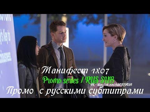 Манифест 1 сезон 7 серия - Промо с русскими субтитрами (Сериал 2018) // Manifest 1x07 Promo