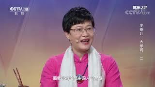 [健康之路]小茶叶 大学问(二) 红茶性温护脾胃| CCTV科教