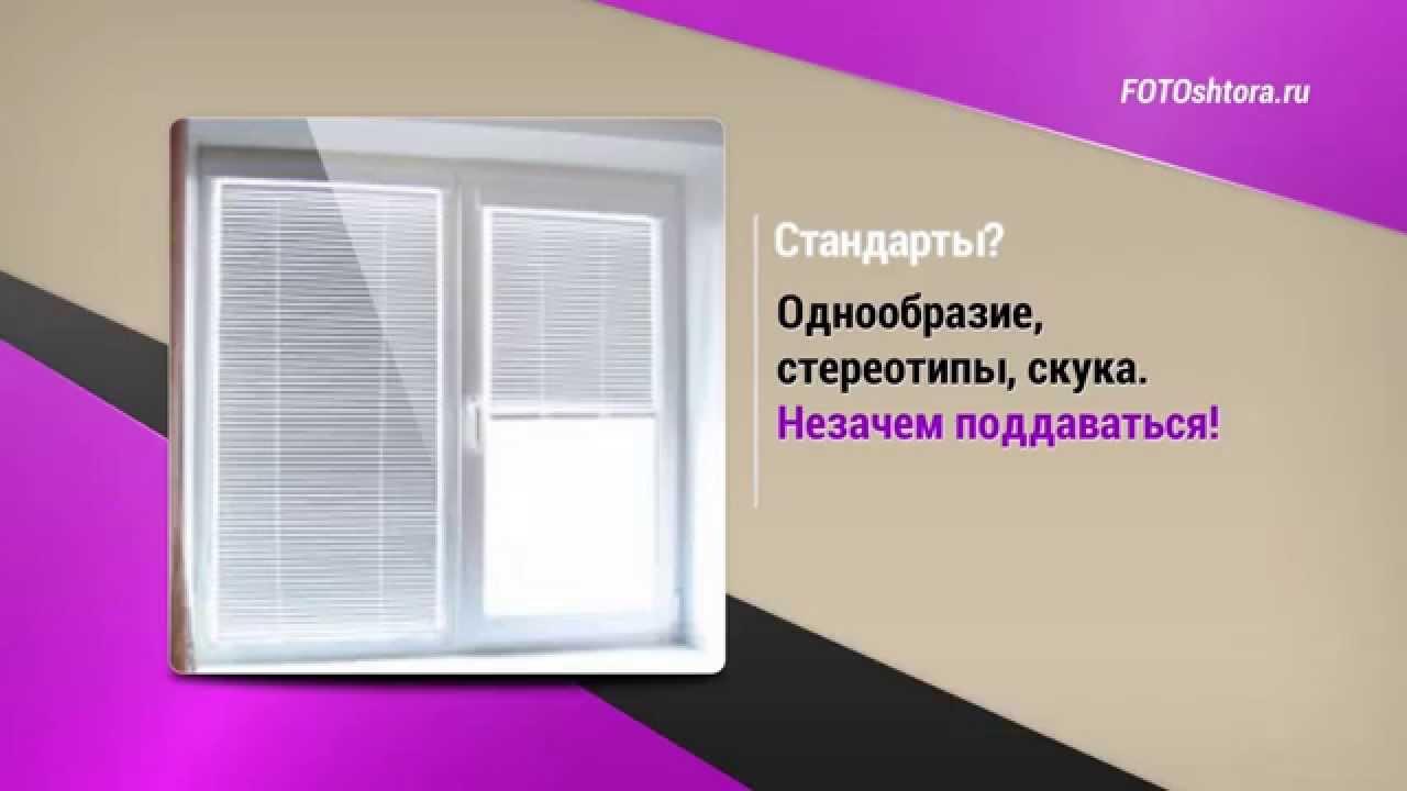 ФотоШторы | интернет магазин - FOTOshtora.ru - YouTube