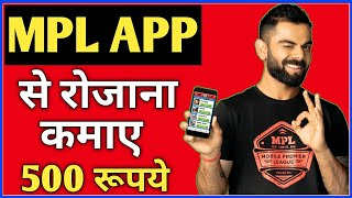 How To Use MPL Pro App In Hindi, How To Play MPL   MPL App Se Paise Kaise Kamaye