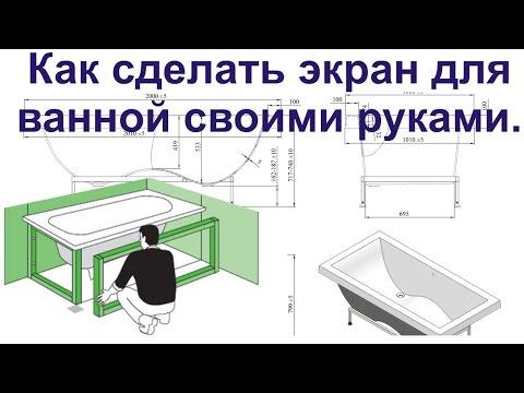 Как сделать экран для ванной своими руками.