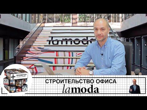 Строительство офиса Lamoda | Интервью