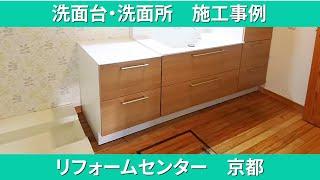 洗面台・洗面所リフォーム施工事例 リフォームセンター京都