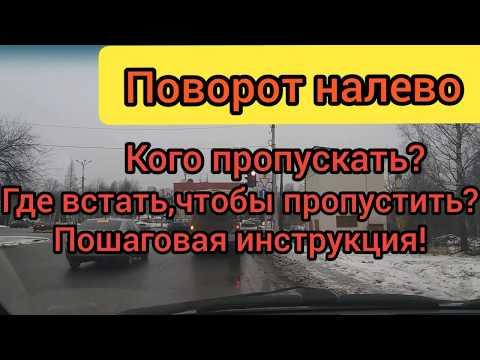 Поворот налево!АЛГОРИТМ ☝️ Проезд перекрестков!