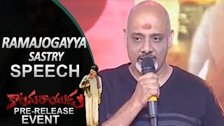 Ramajogayya Sastry Speech | Katamarayudu Pre Release Event | Pawan Kalyan | Shruthi Hassan