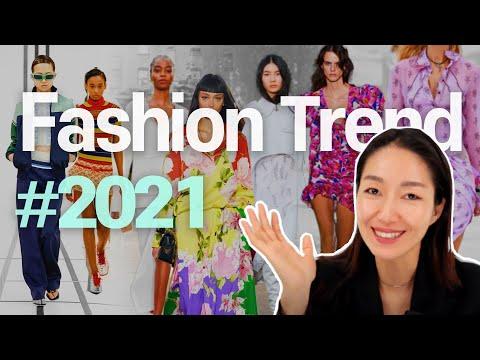 2021 뜨는 패션 & 지는 패션 / 새롭게 유행할 패션 트렌드 흐름은?