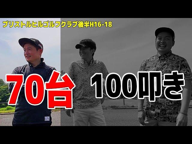 あうさん、ここで70台は凄すぎっす【やすゴルTV第2弾⑥】エンジョイゴルフ!