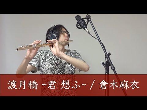 【Flute】Togetsukyo (Kimi Omou)【Detective Conan: Crimson Love Letter】
