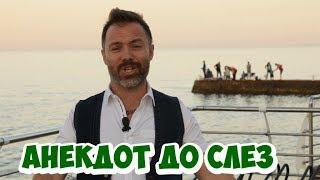 Анекдоты смешные до слез! Одесский анекдот про женщин! (21.06.2018)