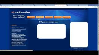 Как вывести деньги с Google Adsense с помощью Rapida Online