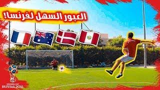 الطريق نحو نهائي كأس العالم !! ( العبور السهل لفرنسا؟ !! )