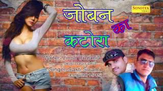 Joban Ka katora || जोबन का कटोरा || Sakti Swami || New Hit Audio Song 2017