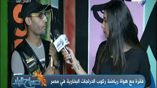 أحمد عبد الحي : الجروبات الكبيرة تدعم أي جروب صغير   ويجب تنشيط فكرة ركوب البنات للدرجات