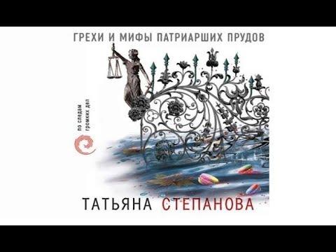 Грехи и мифы Патриарших прудов | Татьяна Степанова (аудиокнига)