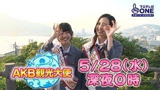 【出演】村山彩希/森保まどか(HKT48) 歴史ある長崎市の街並みを訪れる...