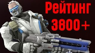 Рейтинг 3800+ Трио Overwatch