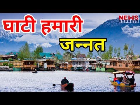 Jammu-Srinagar नहीं घूमें तो India को नहीं जानें