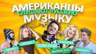 Американцы Слушают Русскую Музыку #57 GONE.Fludd, MiyaGi, БУЗОВА, GRIVINA, ФАДЕЕВ, Мальбэк, Сюзанна