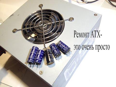 Очень простой ремонт АТХ-блока питания.Замена вздутых конденсаторов.