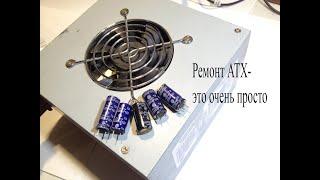 Juda oddiy ATX quvvat ta'mirlash ta'minoti.Shishgan capacitors o'zgartiring.