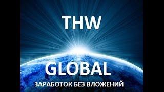 THW GLOBAL КАК ПРАВИЛЬНО ПРОСМАТРИВАТЬ ВИДЕО(Работу можно будет выполнять на смартфоне, компьютере, планшете, телефоне. Регистрация здесь: https://don777.thwglobal...., 2016-09-08T11:05:43.000Z)
