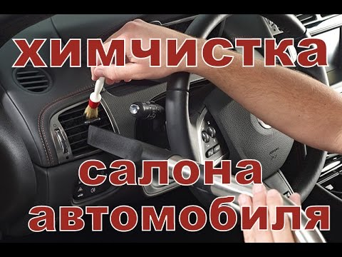 Химчистка салона автомобиля. - YouTube 9bdf563a2bfb5
