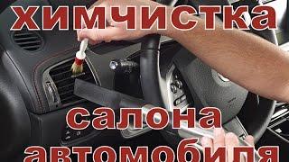 видео химчистка в Киеве -