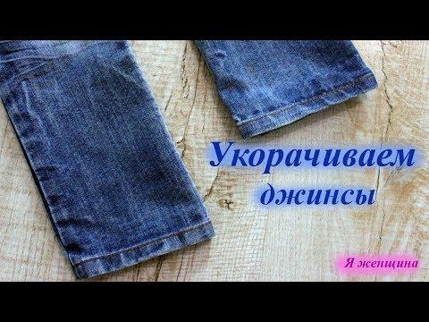 Укорачиваем джинсы сохраняя подгибку и оригинальный шов от производителя
