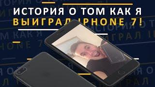 ВЫИГРАЛ IPHONE 7 JET BLACK! А ТЫ ХОЧЕШЬ ВЫИГРАТЬ?