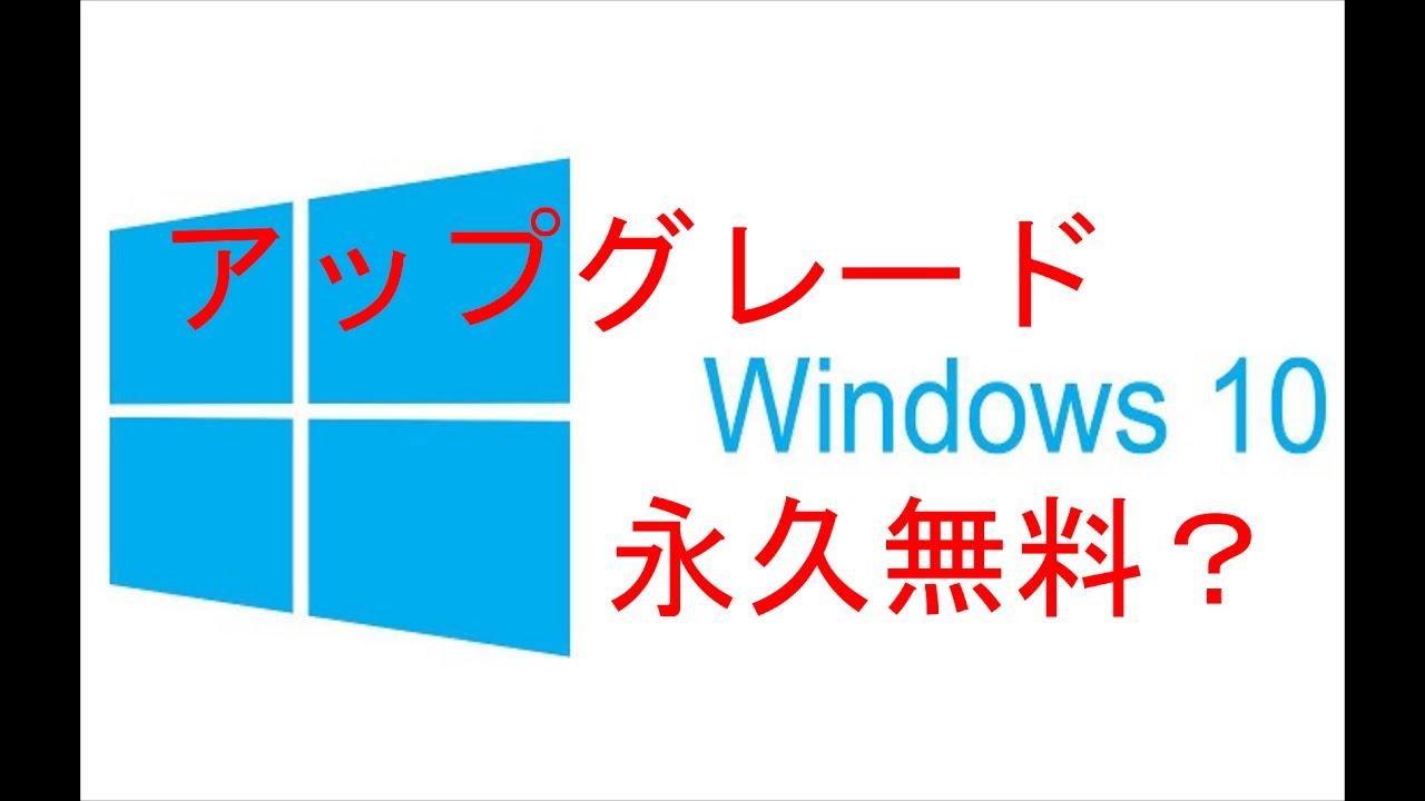 windows7 アップグレード
