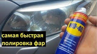 видео Полировка фар автомобиля своими руками