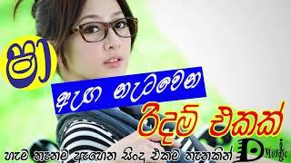 Sinhala Nonstop Song සුපිරි එකතුවක් මේක නම්  Best Song collection Sindu kamare Sha FM