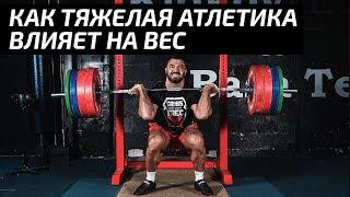 Как тяжелая атлетика влияет на вес  | Дмитрий Берестов