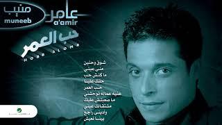 Amir Muneeb ... Ha'ak Alaya | عامر منيب ... حقك عليا