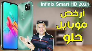 مراجعة Infinix Smart HD 2021 | أرخص موبايل من انفينكس ممكن تعتمد عليه