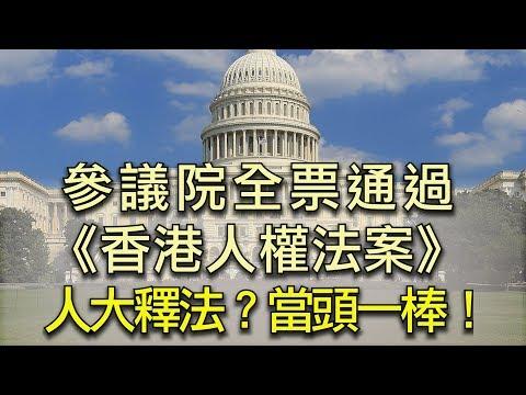 美国参议院《香港人权与民主法案》通过!中共人大法工委、港澳办霸凌香港高院《禁蒙面法》裁决,第一时间受到美国还击!(江峰漫谈20191119第67期)