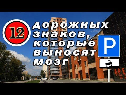 12 дорожных знаков, которые вынесут мозг на экзамене ГАИ