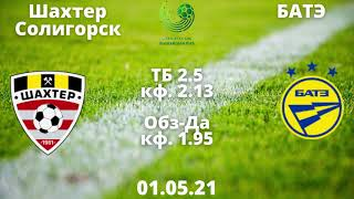 Шахтер Солигорск БАТЭ прогноз 09.05 / прогнозы на футбол / прогнозы на спорт