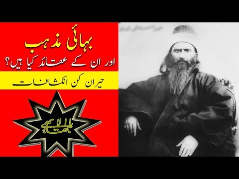 Bahai Faith   Bahai Firqa   Bahaullah   Surprised Information   بہائیت   بہائی مذہب کیا ہے؟  