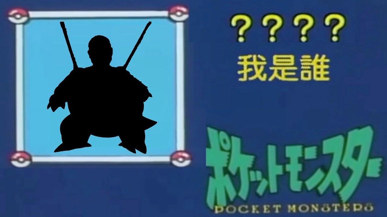 #3 神奇寶貝 猜猜我是誰? - YouTube