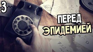 35MM Прохождение На Русском 3 ПЕРЕД ЭПИДЕМИЕЙ