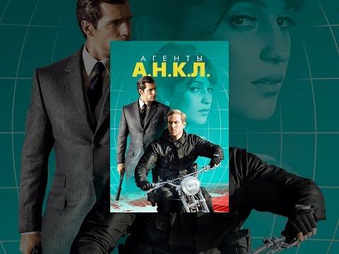 Агенты А.Н.К.Л. – официальный дублированный трейлер