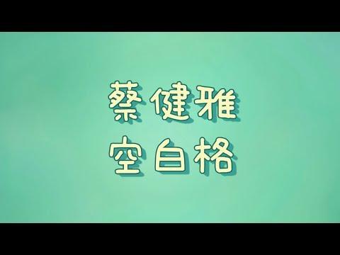 蔡健雅 - 空白格【歌詞】