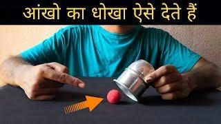 आंखो का धोखा ऐसे देते हैं | 1000 साल पुराना जादू | Amazing Chop Cup Magic Trick in Hindi