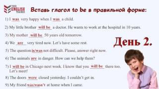 День 2. Урок грамматики для начинающих. Ответы. Английский язык.