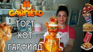Скульптурный торт в виде кота 3Д. Гарфилд. / 3D Cake. Cat Garfield. How to decorate
