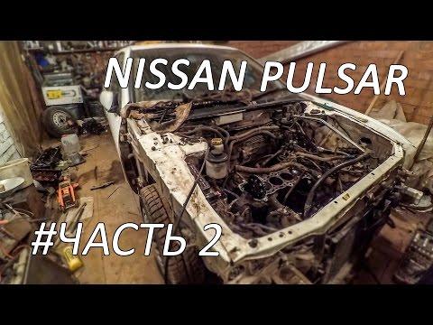 Nissan Pulsar   Белый Самурай   Часть 2