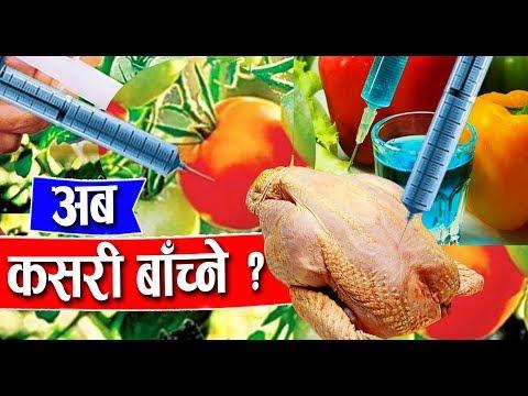 Chemical in Foods || मानिस पैसाको लागी कती सम्म तल झर्छ, हेर्नुस् !!