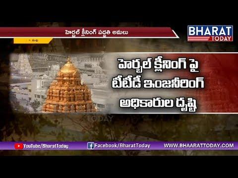 Organic Clining Of Tirumala Temple Soon | TTD | Tirumala | Tirupati | Bharat Today